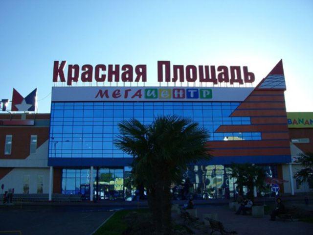 Краснодара - «Красная Площадь»