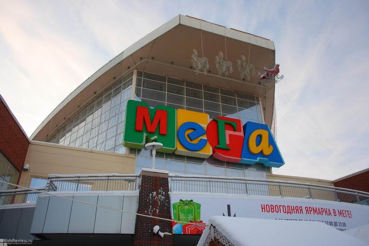ТРЦ Мега Химки, Москва. Торговые ...: www.tocenter.ru/default.aspx?CenterID=246