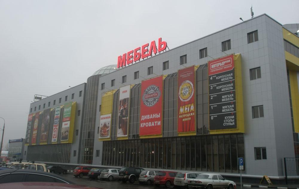 Тц Диванов В Москве
