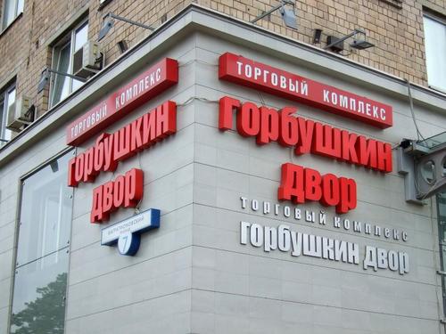 ТК Горбушкин двор