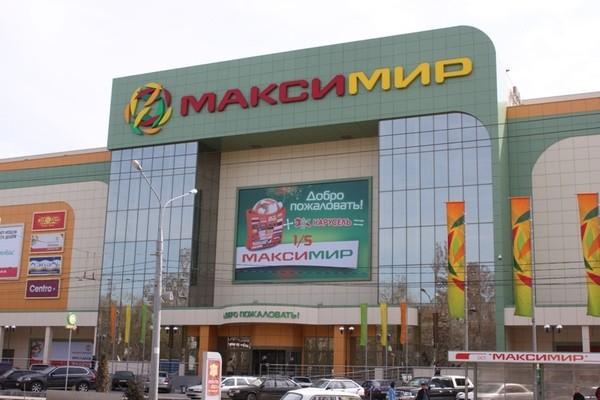 ТРЦ Максимир, Воронеж