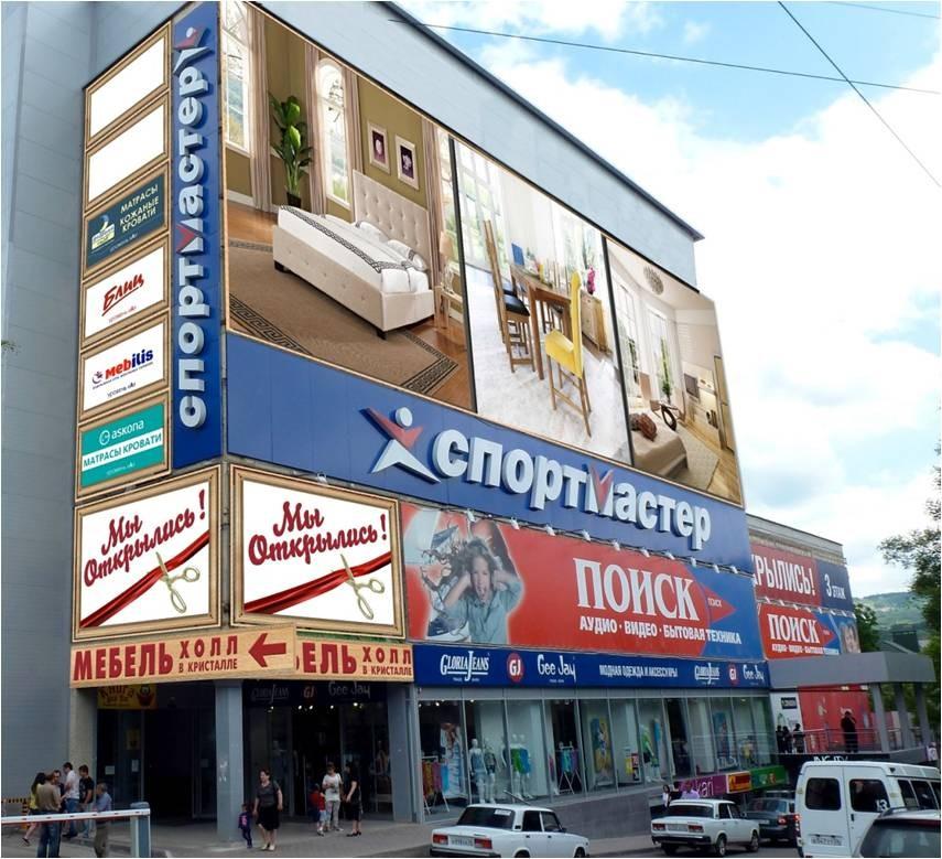 ТЦ Кристалл, Кисловодск. Торговые центры и моллы 588f44c7c1a
